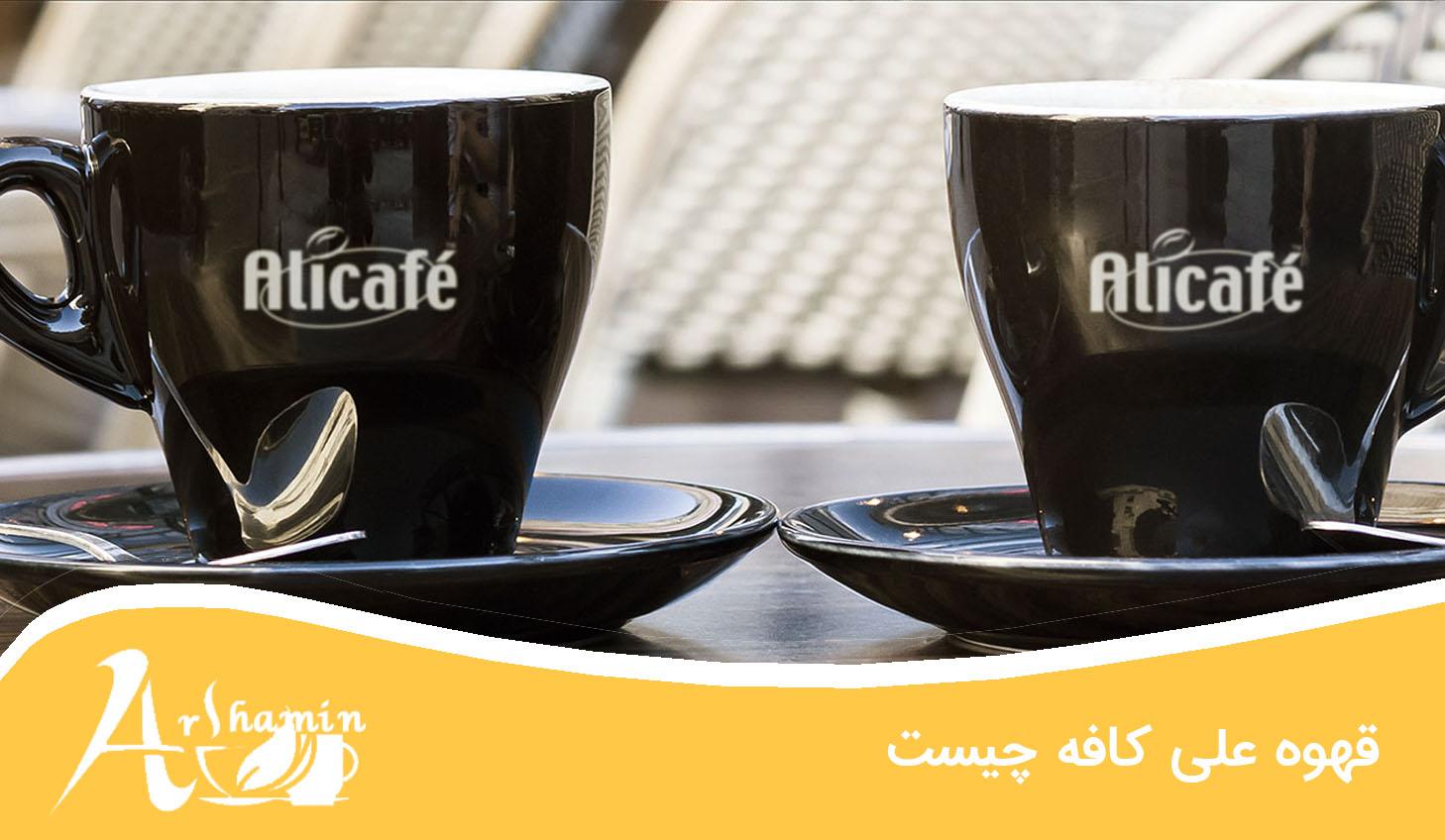 قهوه علی کافه چیست