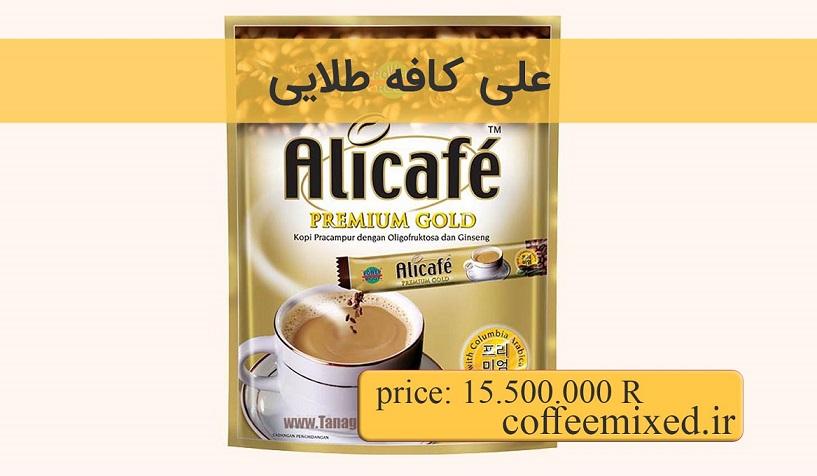 قیمت علی کافه طلایی