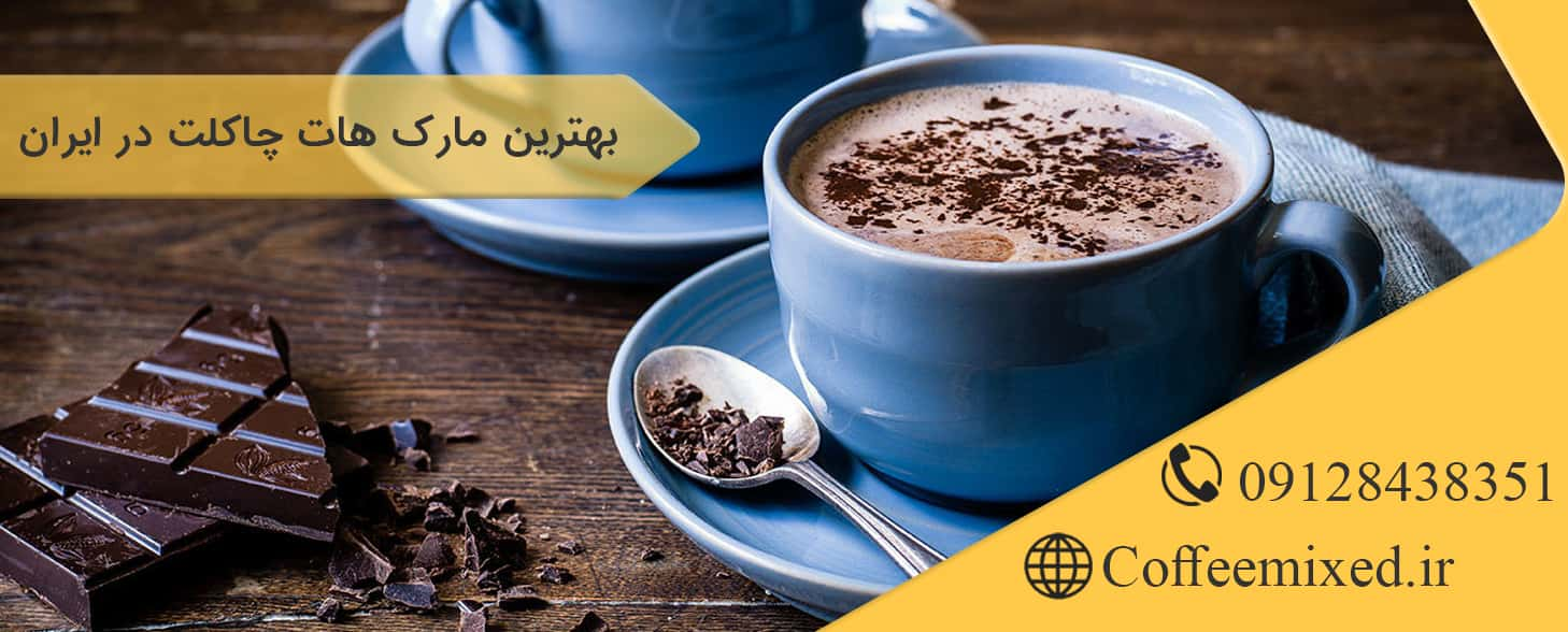 بهترین مارک هات چاکلت در ایران