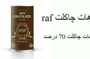هات چاکلت 70 درصد raf