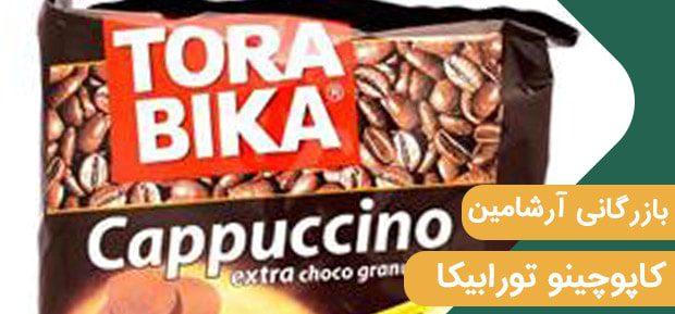 قیمت کاپوچینو تورابیکا با 23% تخفیف