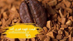 قیمت قهوه فوری گلد